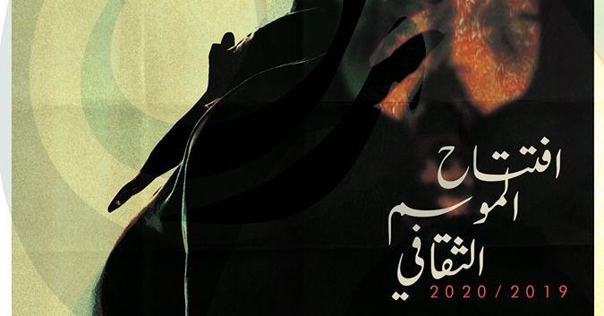 تظاهرة افتتاح الموسم الثقافي 2019- 2020 من 25 الى 29 سبتمبر 2019