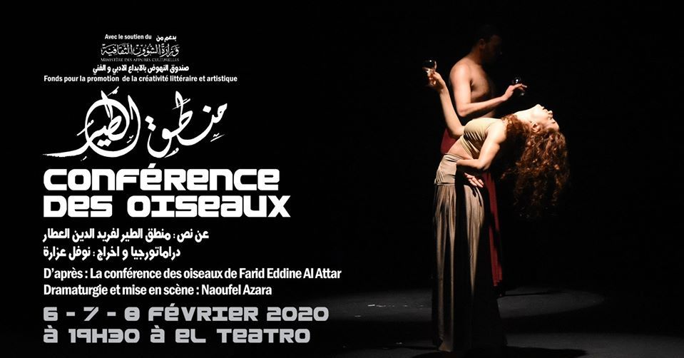 Conférence des oiseaux de Naoufel Azara - مسرحية منطق