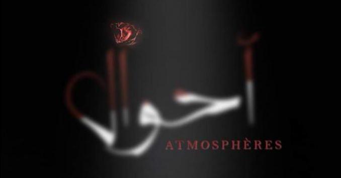 Atmosphères أحوال