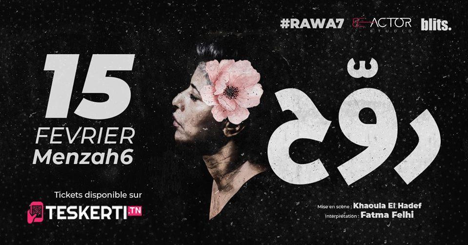 Rawa7روّح - Menzah 6 - Tunis