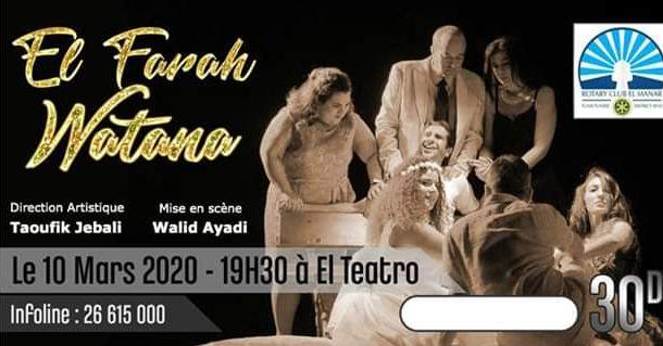 El Farah Watana