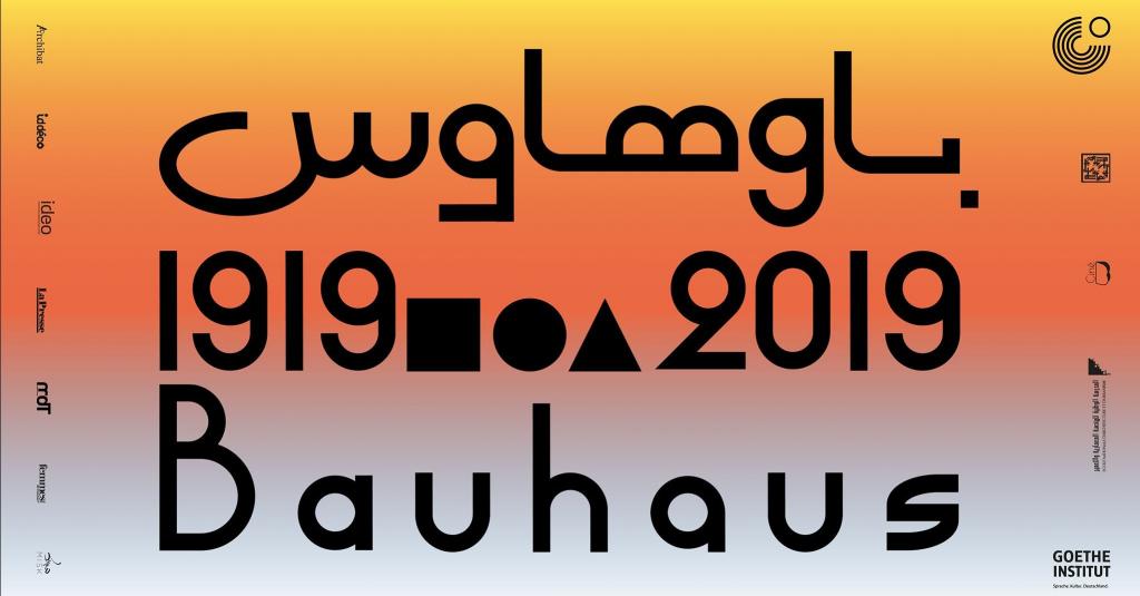 Tunis fête les 100 ans du Bauhaus