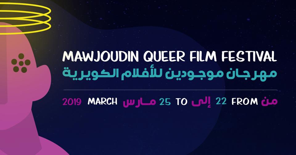 مهرجان موجودين للأفلام الكويرية: بين 22 و25 مارس